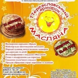 Масляна в Переяславі