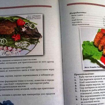 Кулінарний туризм. Ліпованська рибна кухня.
