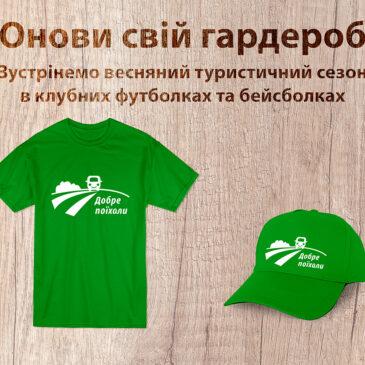 Зустрічаймо весну у нових клубних футболках